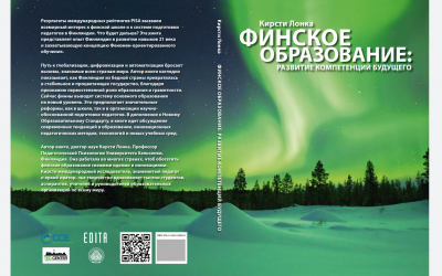 Book by professor Kirsti Lonka, Russian edition, approved for printing!